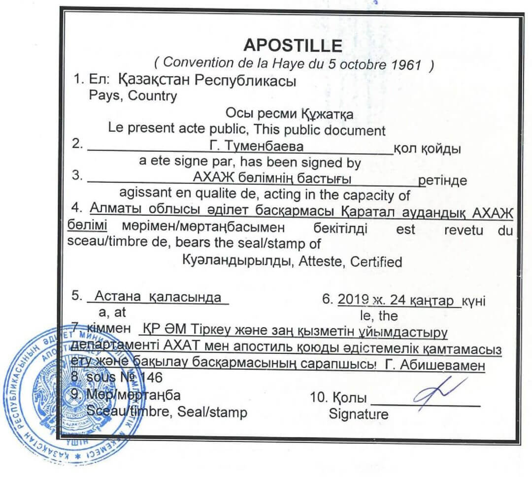 Апостиль Казахстан
