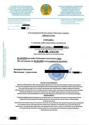 Справка о наличии либо отсутствии судимости Казахстан лицевая сторона