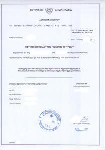 Certificate of Clear Criminal Record. Cyprus police certificate
