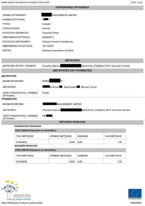 образец выписки из регистра компаний Кипра на греческом языке