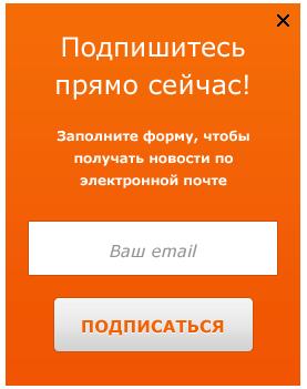 попап с предложением подписки