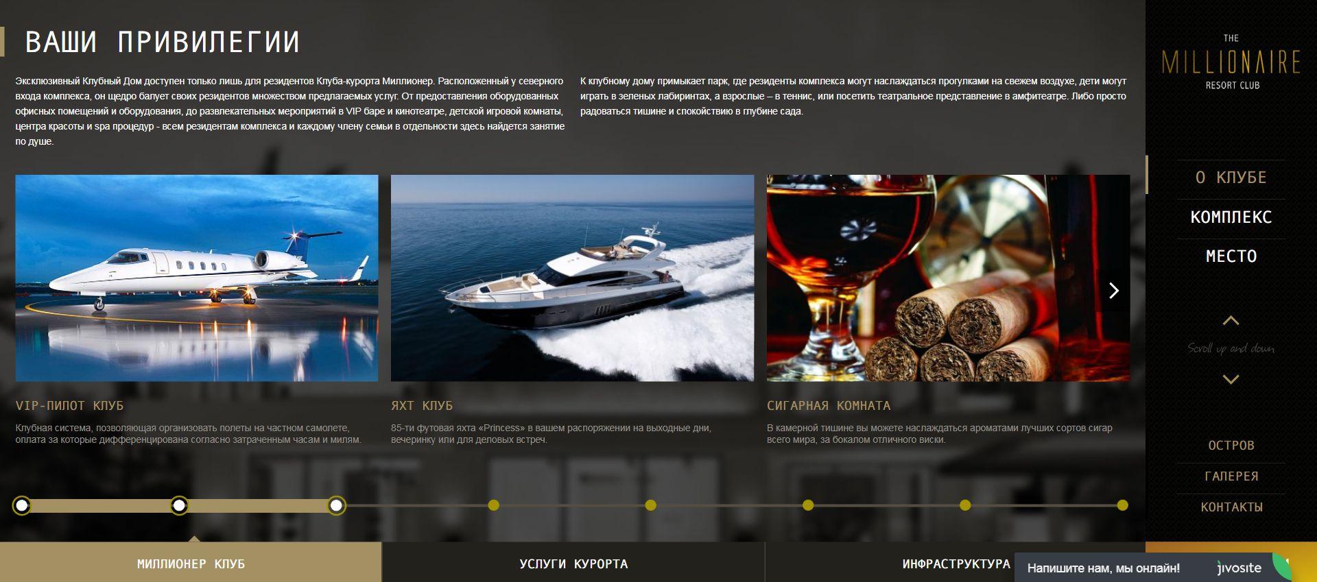 Пример сайта Миллионер