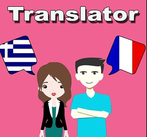translators from Greek to French or from French to Greek