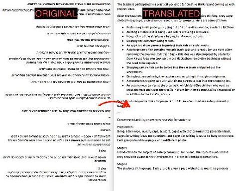 Sample translation Hebrew to English