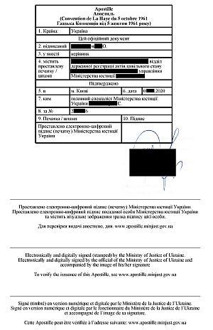 Пример апостиля Украины нового образца