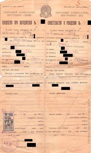 Свидетельство о рождении из Украины 1926 года
