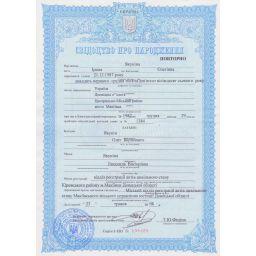 Свидетельство о рождении из Украины