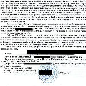 довіреність, підписана в посольстві України