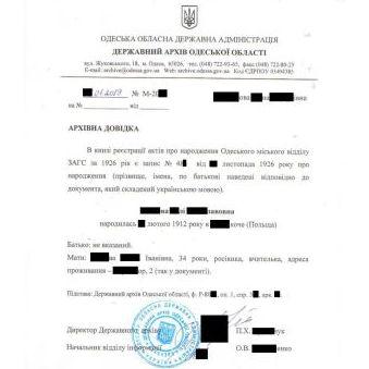 Архивная справка о рождении из Украины