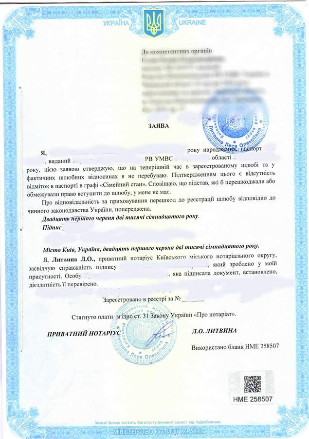 Довідка про сімейний стан, заява про відсутність шлюбу громадянина України